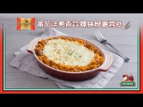 番茄香蒜螺絲粉薯蓉批 Tomato Onion and Garlic Pasta Potato Pie【DayDayCook】