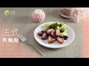 法式煎鴨胸配紅莓汁 French Pan-roasted Duck Breast with Cranberry Sauce【DayDayCook】