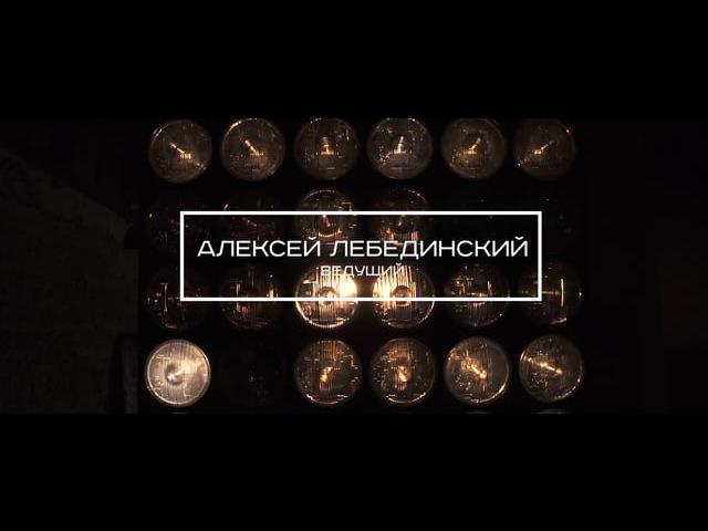 Интеллигентный ведущий Лебединский Алексей Свадебный промо ролик