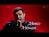Нико Неман Я свободен - Нокауты - Голос - Сезон 5