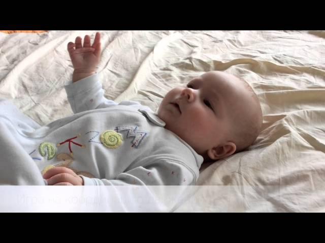 Раннее развитие: 4 месяца. Четырехмесячный малыш - ИГРЫ ДНЯ.