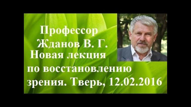 Профессор Жданов В. Г. Новая лекция по восстановлению зрения. Тверь, 12.02. 2016 г.
