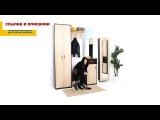 Прихожая Афина комбинация 1 Венге Палеа Дуб Сонома Столплит Мебель! - YouTube