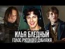 Илья Бледный Голос Русского Дубляжа 013
