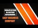 EasyBizzi | Easy Business Company  -   Новый взгляд на систему образования