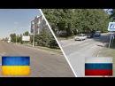 Россия - Украина. Сравнение. Канаш - Новая Каховка. Росія - Україна.