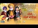 قصص الآيات في القرآن الحلقة 14 مرثد بن أبي مر