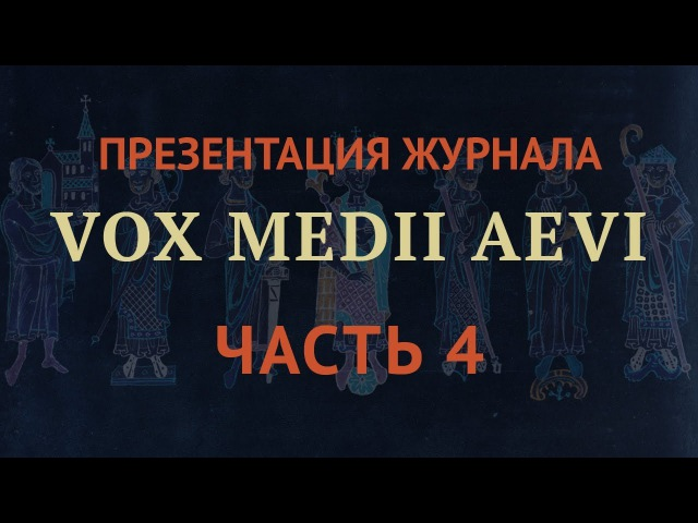 04. Презентация Vox medii aevi в СПбГУ