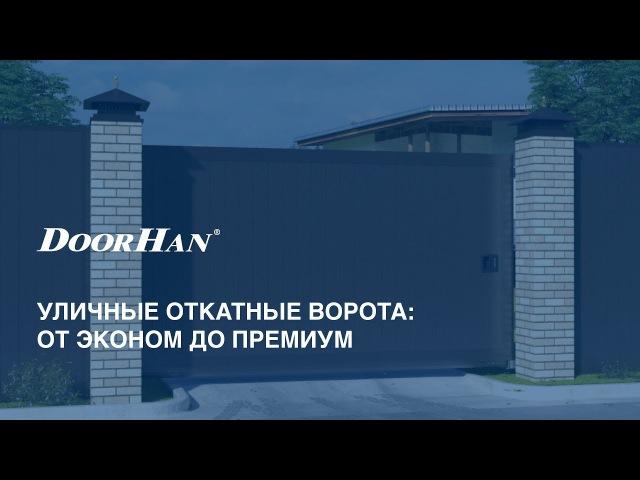 Уличные откатные ворота DoorHan: от эконом до премиум класса