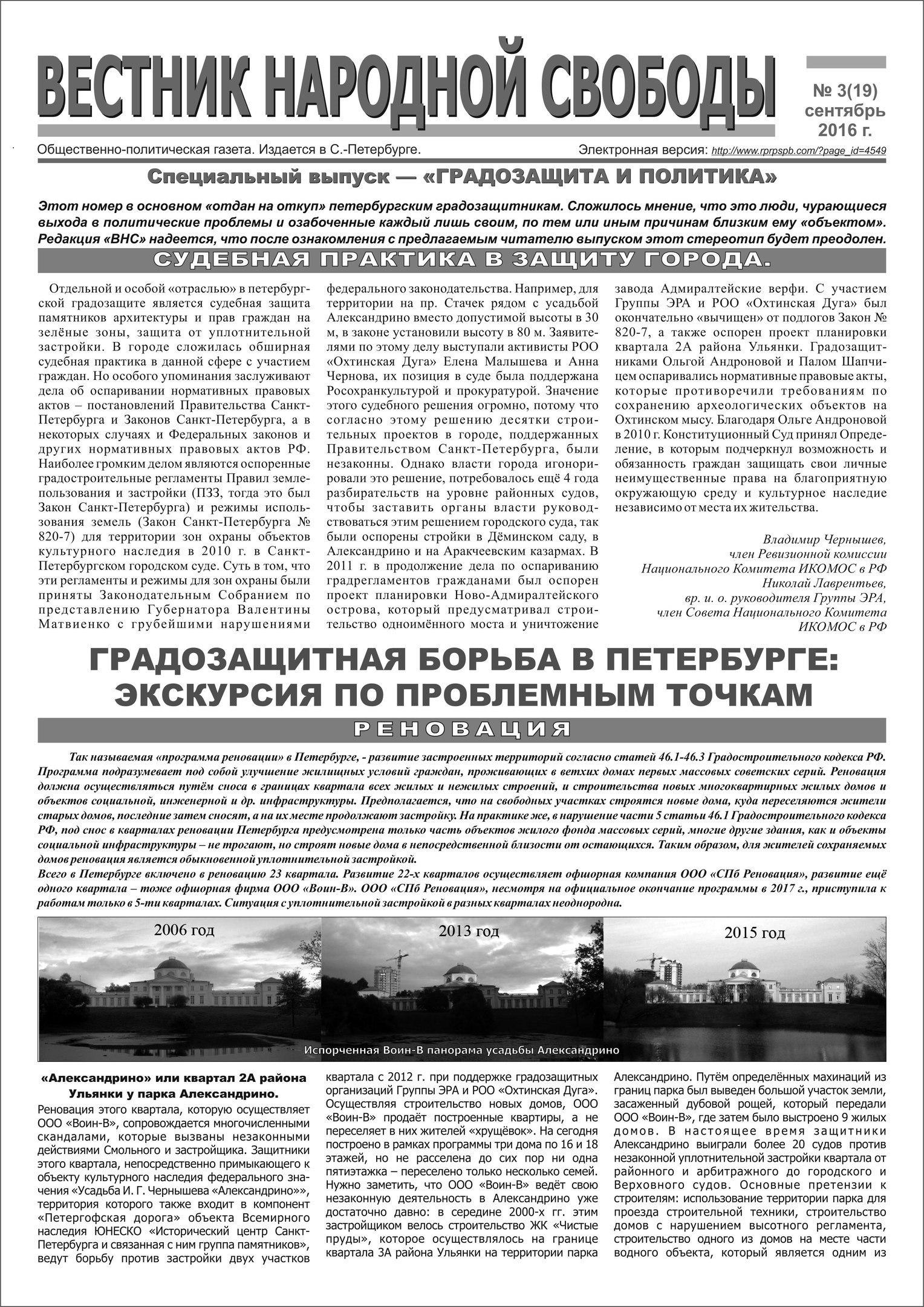 Первая полоса Вестника народной свободы