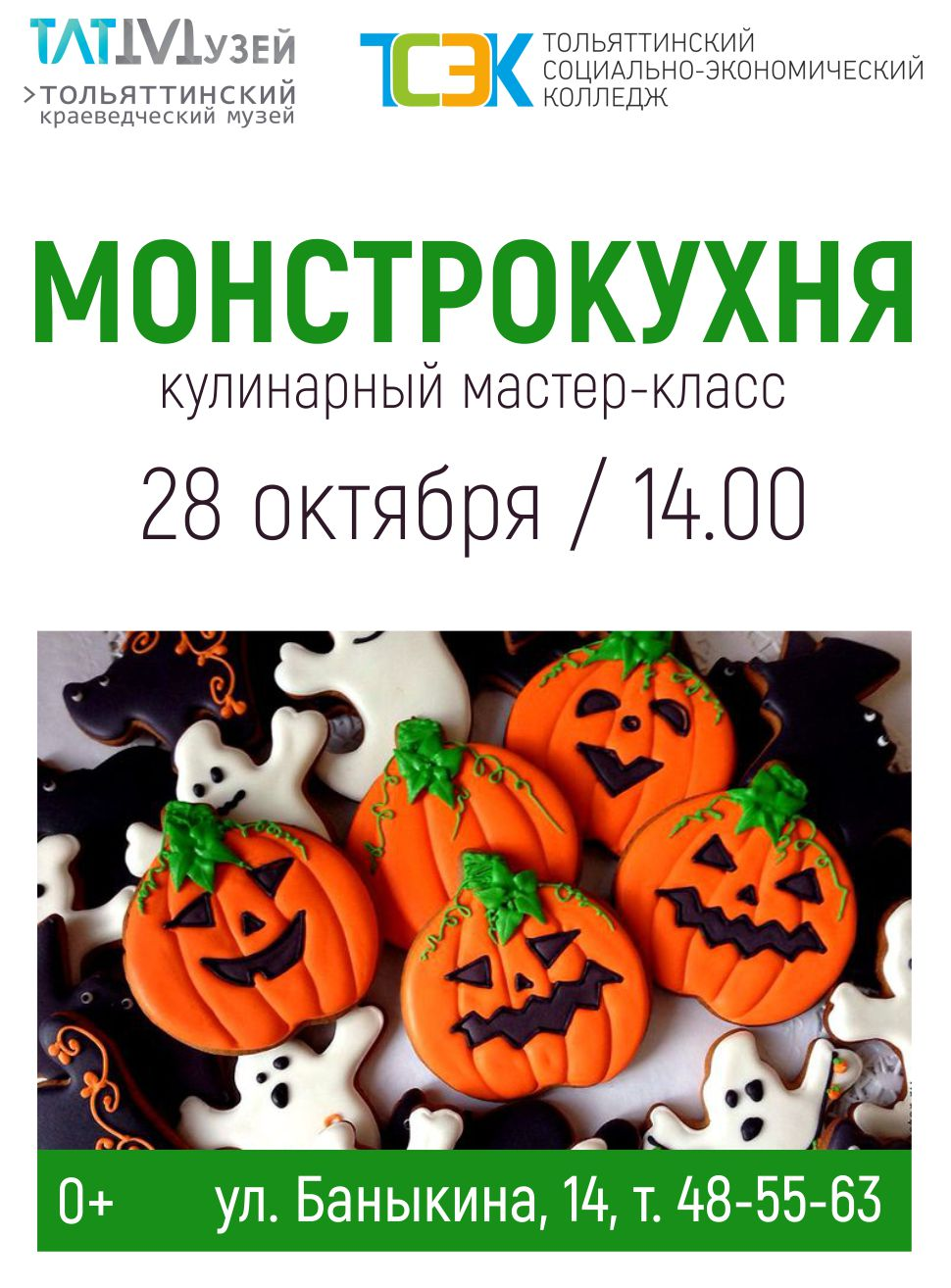 Кулинарный мастер-класс «МОНСТРОКУХНЯ»