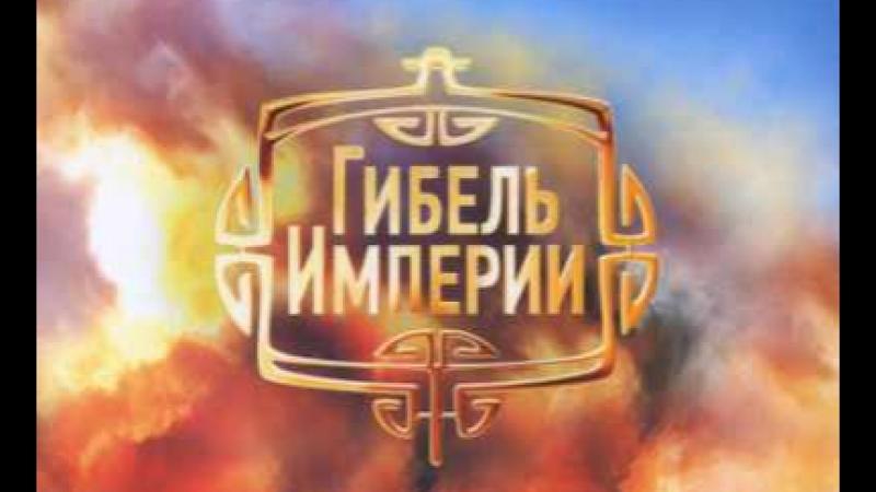 Гибель империи. Пророк (3 серия, 2005) (16)