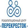 "Реабилитационный центр ""Перекресток"" Курган"