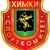 Спорткомитет Химки