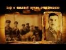1 млн Русских воевавших за Гитлера Колорадская гео́ргиевская ле́нта и Триколор