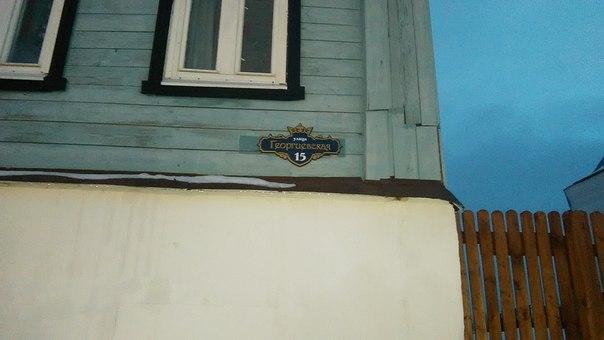 Конечно, улицы тут тоже с православным налётом. Но таблички тут просто невиданные