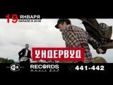 Ундервуд  Ульяновск, RECORDS MUSIC PUB  19 января