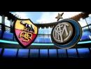 Рома-Интер прямой эфир/LIVE