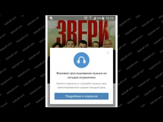 ВКонтакте фоновая музыка бесплатно