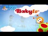 Танцующие хип-хоп овцы - BabyTV Pусский