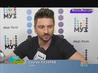 Pro-новости Муз-ТВ-2017.05.23 Лазарев продюсер