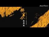 [MoonFlower] MAYDAY 五月天 -  將軍令 Your Legend  ОСТ Становление легенды 2014 (рус.саб)