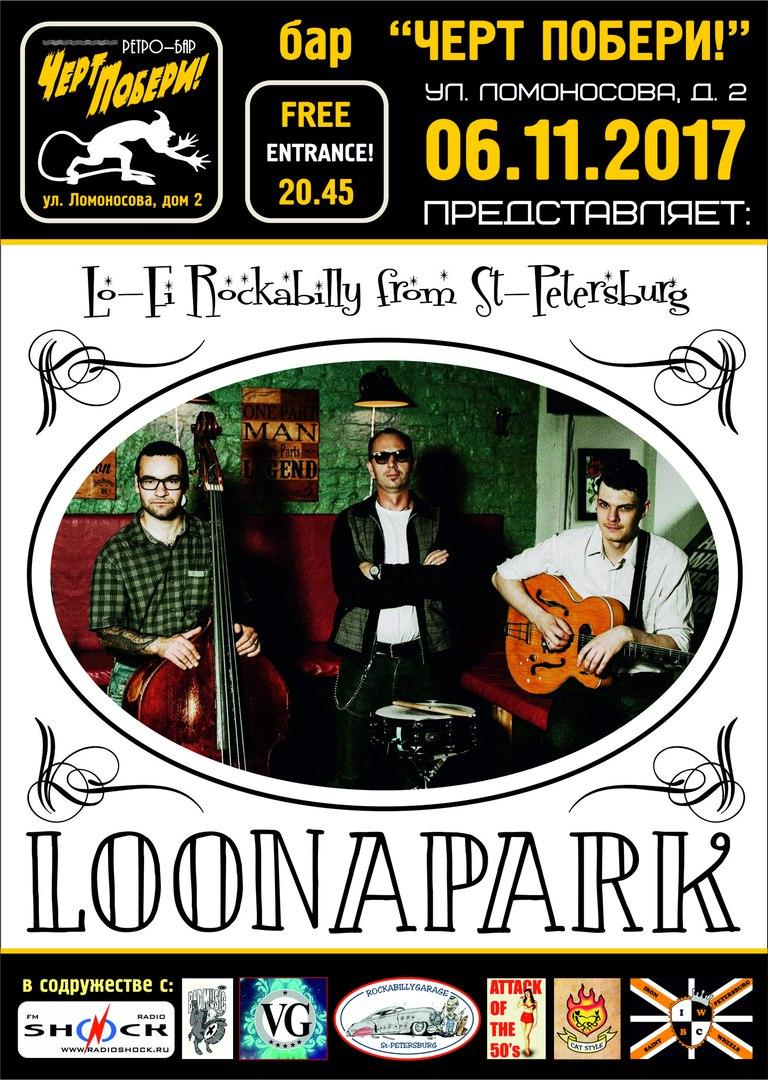 06.11 Loonapark в ЧП!!!