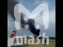 Подробности крушения самолёта Ан-2 в Подмосковье