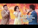 Buniyodbek Saidov ft Farhod va Shirin-Gul bulsin
