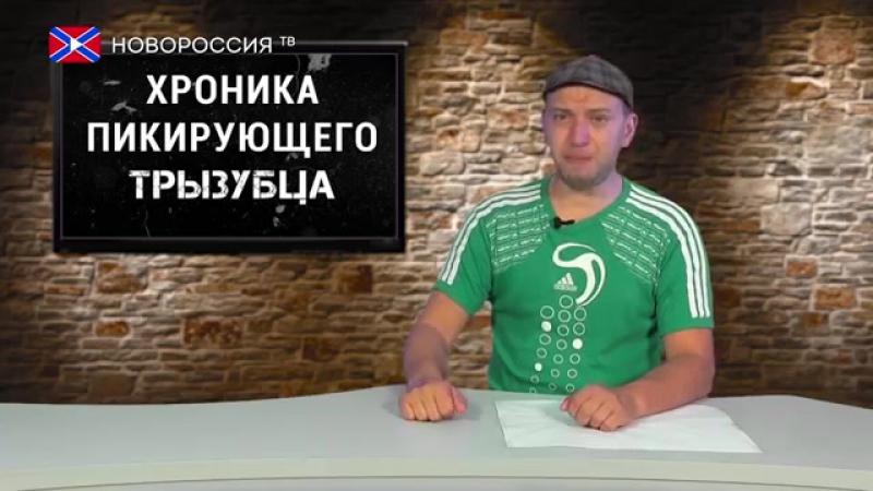 Д.Селезнёв - Хроника пикирующего тризубца (Выпуск 57)