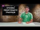 Д Селезнёв Хроника пикирующего тризубца Выпуск 57