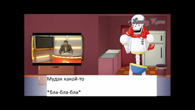 [UnderTale: No More Debilizm 7] Добро пожаловать в на Хуй! (by Lucky Kano)