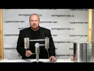 Видеообзор_ самогонный аппарат Прогресс