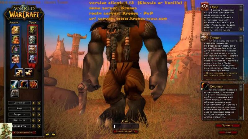 World of Warcraft Classic server Kronos let's play tauren hunter part1