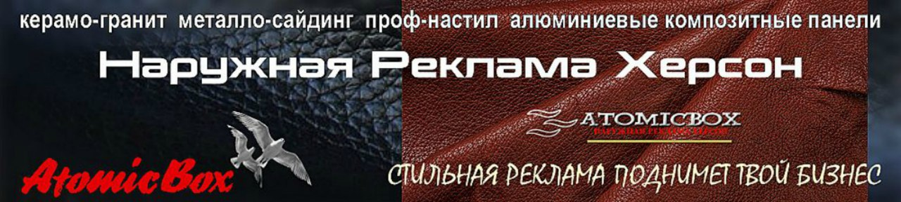Наружная реклама Херсон, 0509299615, AtomicBox
