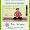 Йога-программа ЗДОРОВЫЙ ПОЗВОНОЧНИК