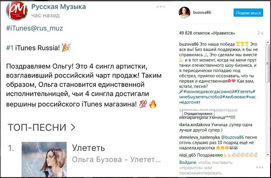 """Бузова установила рекорд, возглавив iTunes с новой песней """"Улететь"""""""
