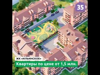 ЖК Ильинское в Вологде