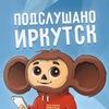 Подслушано Иркутск