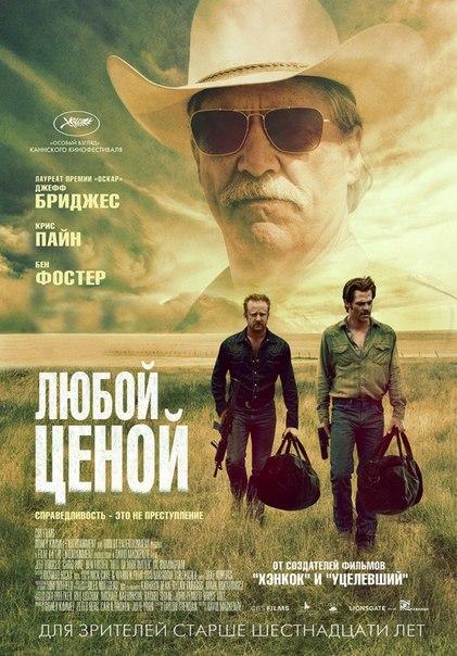 Любoй цeнoй (2016)