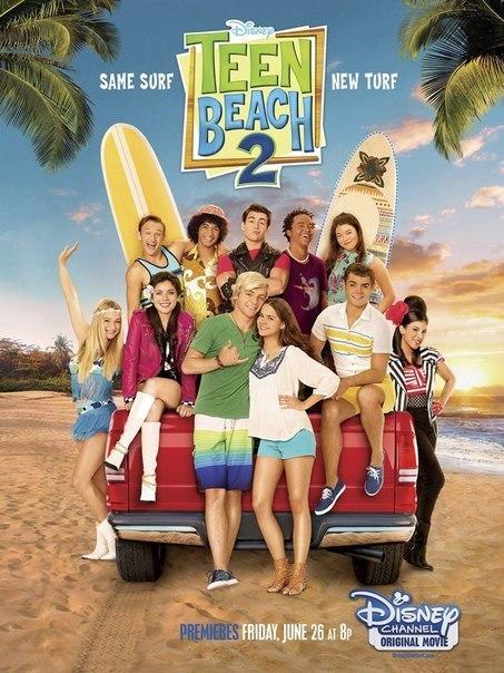 Лето. Пляж. Кино 2 (2015)