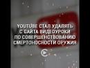 YouTube стал удалять ролики, рассказывающие, как модифицировать оружие