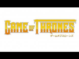 GAME OF THRONES ANIME | ИГРА ПРЕСТОЛОВ АНИМЕ - OP
