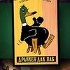 Drunken Duck | Дранкен Дак