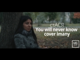 стАСЯ - You will never know (cover Imany)