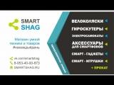 Видео-отчет с розыгрыша смарт-часов от SMART SHAG