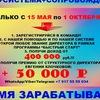 Дарю 50.000руб.Бизнес/Работа Фаберлик-онлайн