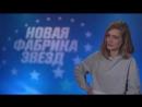Дневник Новой Фабрики Звезд. Выпуск от 17 октября 2017