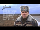 Миг-29. Бобруйск