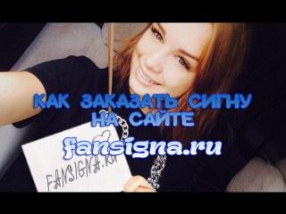 Как заказать сигну на сайте fansigna.ru БЕСПЛАТНО